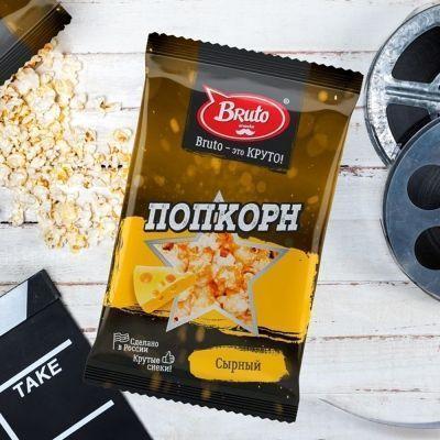 Попкорн Бруто сырный для приготовления в микроволновой печи