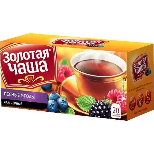 Чай Золотая чаша Лесные ягоды 20 пак. с яр.