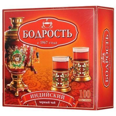 Чай Бодрость индийский черный 100 пак. с/я