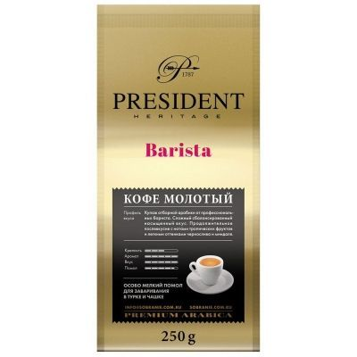 Кофе President Barista молотый