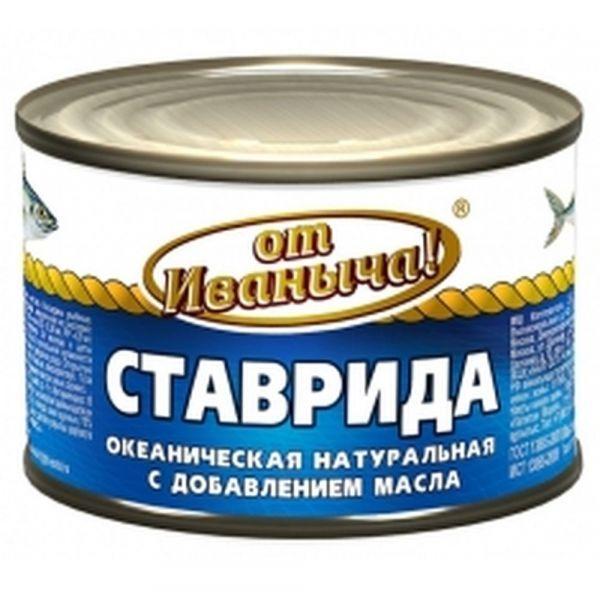 Ставрида натуральная От Иваныча с добавлением масла №6