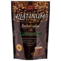 Кофе Амбассадор Платинум растворимый пакет