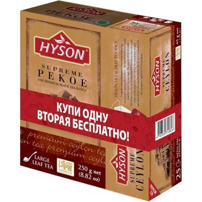 Промо-Набор Чай Hyson Суприм Пекое + Чай Hyson Суприм Цейлон 25 пакетов free