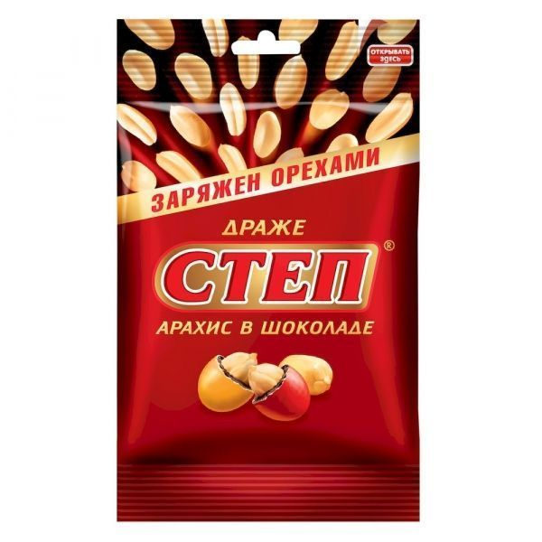 Драже Степ арахис