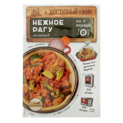 Приправа Перчес Нежное рагу из овощей с пакетом для запекания набор