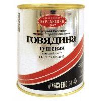 Говядина Курганская