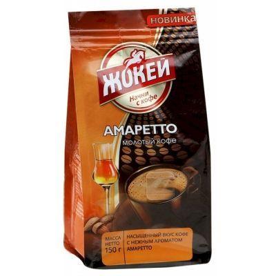 Кофе молотый Жокей Амаретто ароматизированный м/у