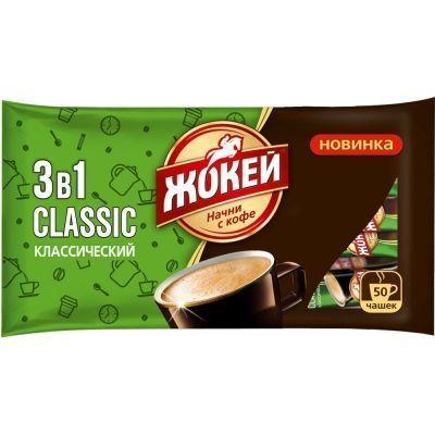 Кофе 3в1 Жокей Классический растворимый 50пак.