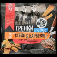 Гренки Фишка вкус Стейк с соусом Барбекью