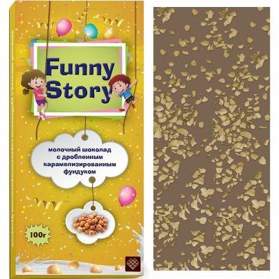 Шоколад 'Funny Story' молочный с карамелизированным фундуком