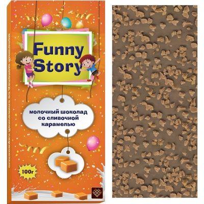 Шоколад 'Funny Story' молочный со сливочной карамелью