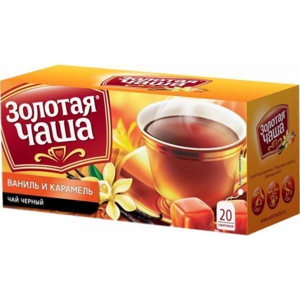 Чай Золотая Чаша черный с ароматом ВАНИЛИ и КАРАМЕЛИ 20 пак. с ярлыком