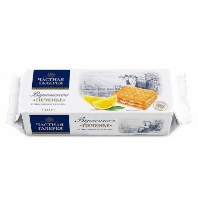 Печенье 'Частная Галерея' Веронское нежное с лимонным кремом
