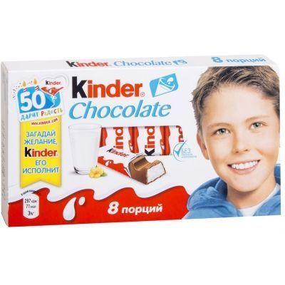 Шоколад Kinder 50 Лет