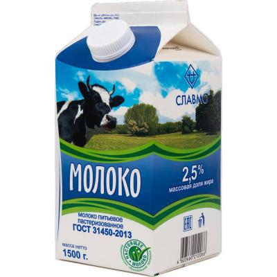 Молоко Славмо пастеризованное 2,5% п/п