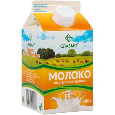 Молоко топленое Славмо 3,5%