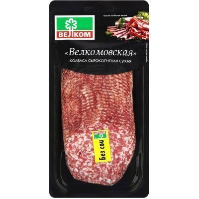 Колбаса Велком Велкомовская сырокопченая в/у нарезка