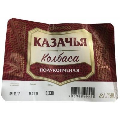 Колбаса Останкино Казачья полукопченая б/о мгс