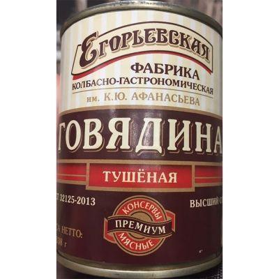 Говядина тушеная Егорьевская ФКГ ж/б ГОСТ