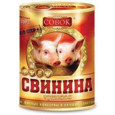 Свинина тушеная Совок в/с ж/б №9 ключ ГОСТ