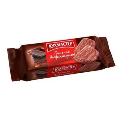 Печенье Кухмастер Шоколадное сахарное