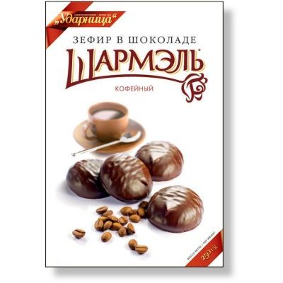 Зефир Шармэль кофейный в шоколаде