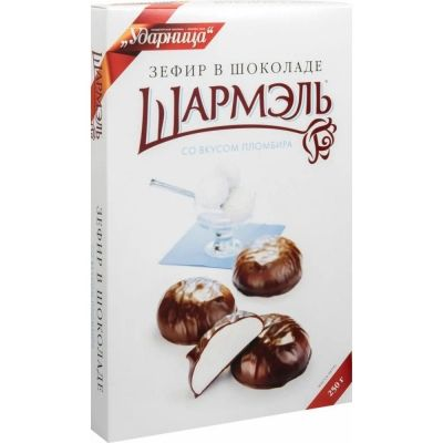 Зефир Шармэль пломбир в шоколаде