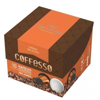 Капсулы кофе Кафессо Крема Деликато 10шт