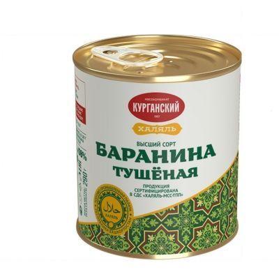 Баранина тушёная в/с Курганский мясокомбинат Халяль ключ ж/б
