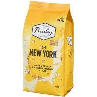 Кофе Паулиг Кафе Нью-Йорк зерно