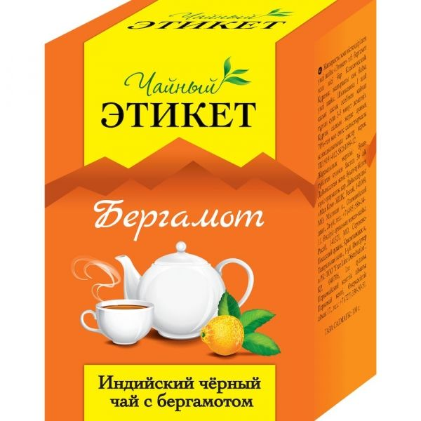 Чай Этикет черный индийский с ароматом бергамота