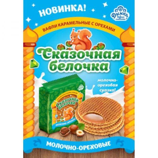 Вафли Дымка Сказочная белочка молочно-ореховые