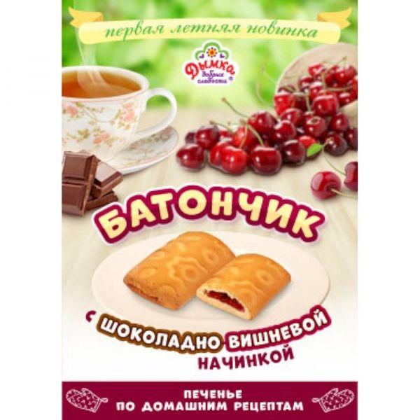 Печенье Дымка Батончик с шоколадно-вишневой начинкой