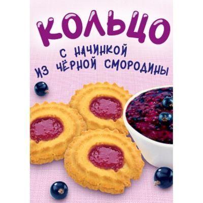 Печенье Дымка Кольцо с начинкой из черной смородины