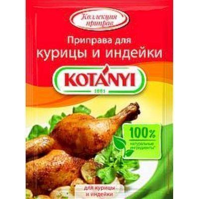 Приправа KOTANYI для курицы и индейки пак.