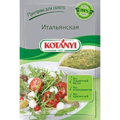Приправа Kotanyi для салата Итальянская