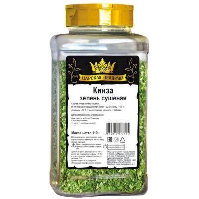 Кинза зелень сушеная Царская приправа (пэт банка)