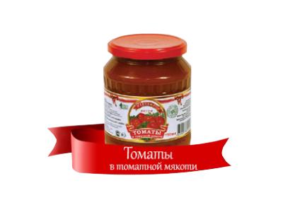 Томаты 'Принцесса вкуса' в томатной мякоти