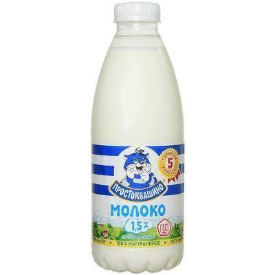 Молоко Простоквашино пастеризованное 1,5%