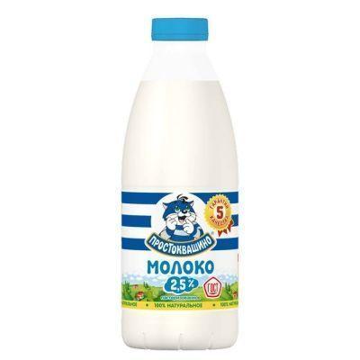 Молоко Простоквашино пастеризованное 2,5%,