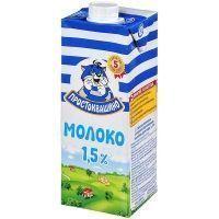 Молоко Простоквашино ультрапастеризованное 1,5%