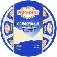 Сыр плавленый Президент сливочный 45% (8*17,5г)
