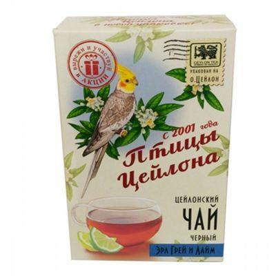 Чай Птицы Цейлона 'Эрл Грей и Лайм 209' чёрный листовой с добавками