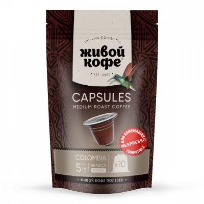 Кофе Живой Кофе 'Colombia Bogota' в капсулах для кофемашины Nespresso 10 капсул