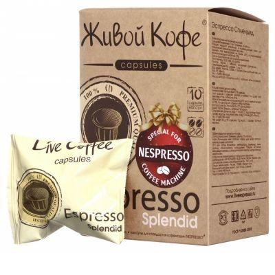 Кофе Живой Кофе 'Espresso Splendid' в капсулах для кофемашины Nespresso 10 капсул