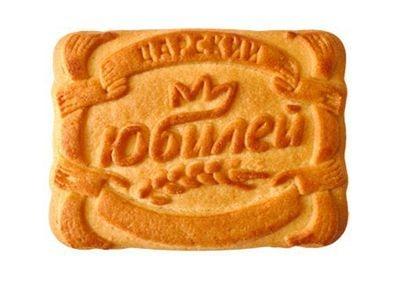 Печенье 'Царский юбилей'