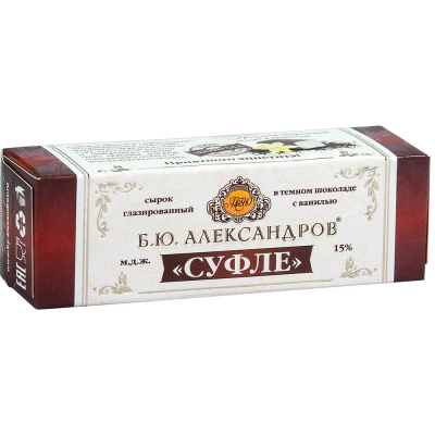 Сырок Б.Ю.Александров в темнем шоколаде 'Суфле' с ванилью 15%