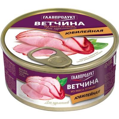 Ветчина Главпродукт Юбилейная
