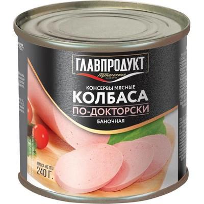 Колбаса баночная Главпродукт По-докторски