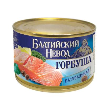 Горбуша натуральная Главпродукт